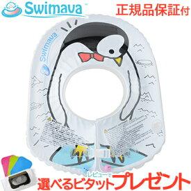 【正規品】【レビューでプレゼント】 スイマーバ (Swimava) ボディリング (ペンギン) ベビーサイズ 浮き輪/ベビースイミング/プレスイミング/おふろ【あす楽対応】【ナチュラルリビング】