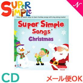Super Simple Songs(スーパー・シンプル・ソングス) Christmas クリスマス CD Super 知育教材 英語 CD【あす楽対応】【ナチュラルリビング】