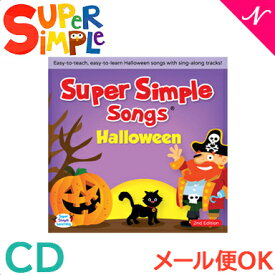 Super Simple Songs(スーパー・シンプル・ソングス) Halloween ハロウィーン CD 知育教材 英語 CD【あす楽対応】【ナチュラルリビング】