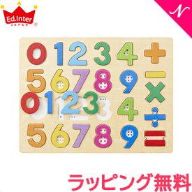 \さらに3倍!/【ラッピング無料】 エドインター 木のパズル 1・2・3 数字パズル (3歳〜) 木製 パズル【あす楽対応】【ナチュラルリビング】