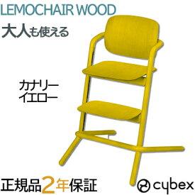 ママ割\ポイント16倍/サイベックス レモチェア ウッド【ポイント10倍】【正規品】【2年保証】【送料無料】ハイチェア 6ヶ月から Lemo chair wood cybex LEMO CHAIR WOOD サイベックス レモチェア ウッド カナリーイエロー ハイチェア【あす楽対応】