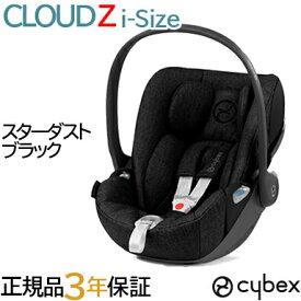 サイベックス クラウドZ i-Size cybex cloudZ i-Size【正規品】【3年保証】【送料無料】ベビーシート 新生児から【ポイント10倍】 cybex CLOUD Z i-Size サイベックス クラウド Z i-Size スターダストブラック ベビーシート 新生児から【あす楽対応】