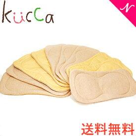 【送料無料】 kucca オーガニック成形布おむつ マスタードドット10枚【あす楽対応】【ナチュラルリビング】