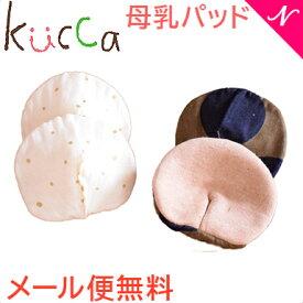【メール便送料無料】 kucca クッカ オーガニック母乳パッド [え]カラー(撥水布あり)【あす楽対応】【ナチュラルリビング】