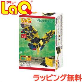 LaQ ラキュー インセクトワールド ミニアゲハチョウ【あす楽対応】【ラッキーシール対応】