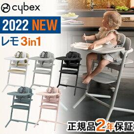サイベックス【ポイント10倍】【正規品】【2年保証】【送料無料】レモチェア ウッド セット Lemo chair wood ハイチェア 3ヶ月から cybex LEMO CHAIR WOOD サイベックス レモチェア ウッド ハーネス付きベビーセット (本体・ベビーセット2点セット) ハイチェア