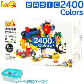 laq ラキュー ベーシック 2400 【ポイント10倍】【送料無料】 LaQ ラキュー basic ベーシック 2400 カラーズ Colors [ラッピング無料] 知育玩具 ブロック【あす楽対応】【ラッキーシール対応】