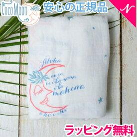 【ポイント2倍】【送料無料】 Coco Moon (ココムーン) バンブーモスリン Love You To The Mahina (1枚入り) モスリン/おくるみ/ブランケット【あす楽対応】【ラッキーシール対応】