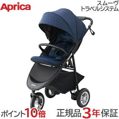 【トラベルシステム対応】 Aprica (アップリカ) スムーヴ トラベルシステム ミッドナイトサークルズ ベビーカー 3輪 エアタイア 新生児から【あす楽対応】【ラッキーシール対応】