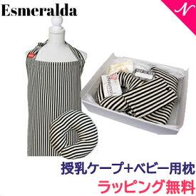 【送料無料】 エスメラルダ 授乳ケープ+ベビー用枕 ギフトセット ブラックストライプS【あす楽対応】【ナチュラルリビング】