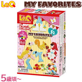 \ポイント更に4倍/【のし・ラッピング無料】 LaQ ラキュー スイートコレクション マイフェイバリッツ 知育玩具 ブロック【あす楽対応】【ラッキーシール対応】