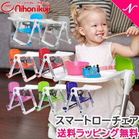 \さらに5倍/【正規品】【送料無料】 スマートローチェア 日本育児 ローチェア ブースターシート 折りたたみ式【ナチュラルリビング】