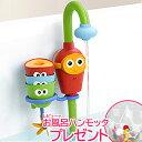 ママ割\ポイント16倍/ユーキッド (Yookidoo) お風呂シャワー お風呂遊び/お風呂のおもちゃ/おふろ/水遊び ティーレ…