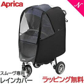 【送料無料】 Aprica (アップリカ) スムーヴ 専用レインカバープラス ブラック ベビーカーオプション【あす楽対応】