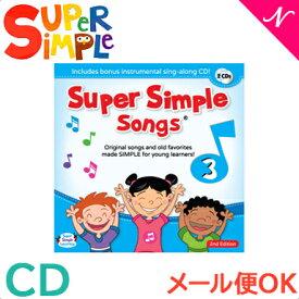 Super Simple Songs3 CD (スーパー・シンプル・ソングス) 知育教材 英語 CD【あす楽対応】【ナチュラルリビング】