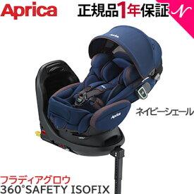 【正規品】 Aprica (アップリカ) フラディア グロウ ISOFIX 360°SAFETY ネイビーシェール NV チャイルドシート 回転式 ベット型【あす楽対応】【ラッキーシール対応】