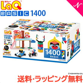 laq ラキュー ベーシック 1400 【ポイント10倍】【送料無料】 LaQ ラキュー basic ベーシック 1400 [ラッピング無料] 知育玩具 ブロック【あす楽対応】【ラッキーシール対応】