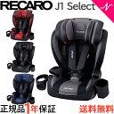 レカロ チャイルドシート レカロ ジェイワンセレクト J1 Select チャイルドシート ジュニアシート 1歳から ロングユー…