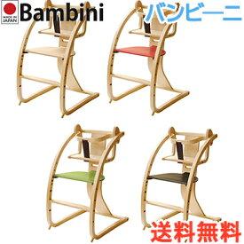 【メーカー保証3年】【日本国内生産・正規品】 Bambini バンビーニ 木製チェア ベビーシートセット ベビーチェア/ダイニングチェア【ラッキーシール対応】