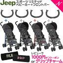 【2019年 モデル】 Jeep ジープ J is for Jeep SPORT Limited スポーツ リミテッド ベビーカー本体+フロントバー セッ…