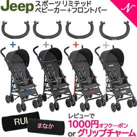 ジープ ベビーカー 【2019最新モデル】 Jeep ジープ J is for Jeep SPORT Limited スポーツ リミテッド ベビーカー本体+フロントバー セット【ナチュラルリビング】