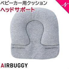 エアバギー正規店AirBuggy(エアバギー/エアーバギー)ヘッドサポートMELANGEGREYベビーカー用クッション【あす楽対応】【ナチュラルリビング】