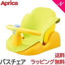 Aprica (アップリカ) はじめてのお風呂から使えるバスチェア イエロー【あす楽対応】【ラッキーシール対応】