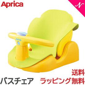 バスチェア 赤ちゃん お風呂 【正規品】【ラッピング対応】 Aprica (アップリカ) はじめてのお風呂から使えるバスチェア イエロー【あす楽対応】