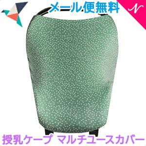 【メール便送料無料】 Copper Pearl (コッパーパール) 授乳ケープ マルチユースカバー ジュニパー ポンチョ シートカバー【あす楽対応】【ナチュラルリビング】