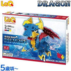 【ラッピング無料】 LaQ ラキュー ミスティカルビースト ドラゴン 知育玩具 ブロック【あす楽対応】【ラッキーシール対応】