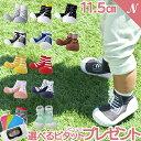 【レビューでもれなく】 ビタットプレゼント Baby feet (ベビーフィート) 11.5cm ベビーシューズ ベビースニーカー フ…