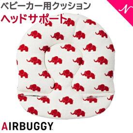 AirBuggy (エアバギー/エアーバギー) ヘッドサポート ぞうレッド ベビーカー用クッション【あす楽対応】【ラッキーシール対応】