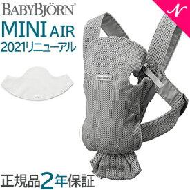 \さらに4倍/\専用スタイ付き/ ベビービョルン 抱っこひも 新生児【正規品】抱っこ紐 ベビービョルン 抱っこひも 新生児 ミニ エアー メッシュ グレー スタイ付き ベビーキャリア MINI Air [2年保証] [SG基準] BabyBjorn 抱っこ紐【あす楽対応】【ナチュラルリビング】