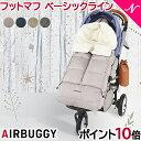 【ポイント★14倍★】エアバギー 正規店 【ポイント10倍】【送料無料】 AirBuggy (エアバギー/エアーバギー) ダウンフ…
