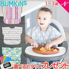 レビューでプレゼント メール便送料無料 バンキンス (Bumkins) ジュニアビブ 1〜3歳【ナチュラルリビング】