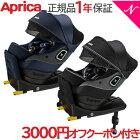 【ポイント10倍】【正規品】 Aprica (アップリカ) クルリラ プラス 360°セーフティー AB ISOFIX チャイルドシート 回転式 リクライニング【ナチュラルリビング】