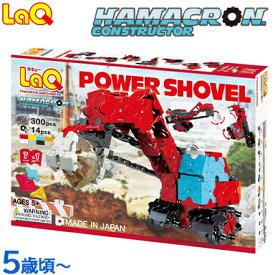 LaQ ラキュー ハマクロンコンストラクター パワーショベル 知育玩具 ブロック【あす楽対応】【ラッキーシール対応】