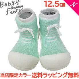 【当店オリジナルカラー!】 [当店オリジナルカラー] Baby feet (ベビーフィート) スニーカーズミント 12.5cm ベビーシューズ ベビースニーカー ファーストシューズ トレーニングシューズ【あす楽対応】【ナチュラルリビング】