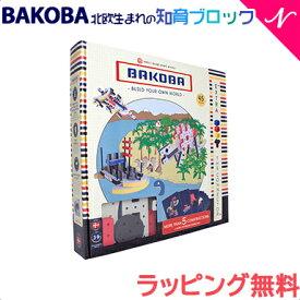 ブロック おもちゃ 【正規品】【ラッピング/のし無料】 バコバ BAKOBA ブロック ビルディングボックス4 45ピース 知育玩具 誕生日 プレゼント 男の子 お風呂 おもちゃ【あす楽対応】【ナチュラルリビング】