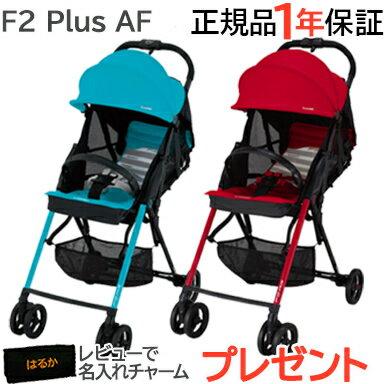 【送料無料】 コンビ F2plus AF ベビーカー A型ベビーカー 新生児から【ラッキーシール対応】