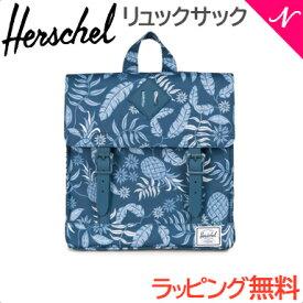 【正規品】【ポイント10倍】 HERSCHEL(ハーシェル) Survey kids サーベイ(キッズ) Aloha Blue リュックサック バックパック/塾/遠足/旅行用【あす楽対応】【ラッキーシール対応】