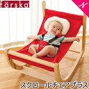 ファルスカ スクロールチェア 【送料無料】【ラッピング無料】【新生児から】 ファルスカ farska スクロールチェアプ…