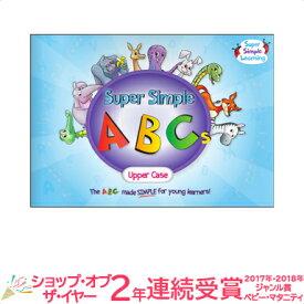 \更に4倍/ワークブック Super Simple Songs ABCs Upper Case ABC大文字 CD関連商品【あす楽対応】【ナチュラルリビング】