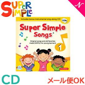 Super Simple Songs1 CD (スーパー・シンプル・ソングス) 知育教材 英語 CD【あす楽対応】【ナチュラルリビング】