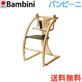 【メーカー保証3年】【日本国内生産・正規品】 Bambini バンビーニ 木製チェア ナチュラル/ダークブラウン ベビーシートセット ベビーチェア/ダイニングチェア【あす楽対応】【ラッキーシール対応】