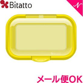 【メール便送料無料】 ビタットプラスクリア (Bitatto+Clear) ウェットシートのフタ イエロー ワンプッシュ【あす楽対応】【ナチュラルリビング】【ラッキーシール対応】