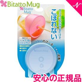 ビタットマグ (Bitatto Mug) こぼれないコップのフタ ブルー シリコン フタ【あす楽対応】【ナチュラルリビング】【ラッキーシール対応】