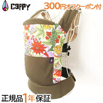 1d09512cd96 Kappie CAPPY baby carry oriental flower cuddle string baby carrier Baba  sling pattern