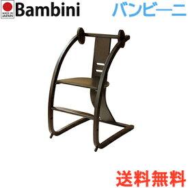 【メーカー保証3年】【日本国内生産・正規品】 Bambini バンビーニ 木製チェア ダークブラウン ベビーチェア ダイニングチェア【あす楽対応】【ラッキーシール対応】