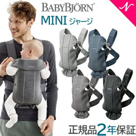 \さらに4倍/ベビービョルン 抱っこひも 新生児 【正規品】抱っこ紐 ベビービョルン 抱っこひも 新生児 ミニ 3D ジャージー ベビーキャリア MINI [2年保証][SG基準] BabyBjorn 抱っこ紐【ナチュラルリビング】